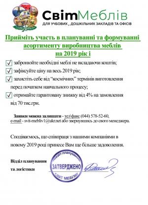Прийміть участь в плануванні та формуванні  асортименту на 2019 рік!