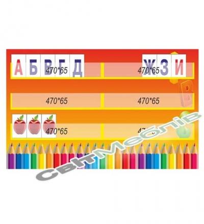 Наборное полотно для обучения счета и грамоте
