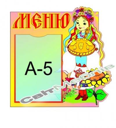 "Стенд ""Меню Україночка"" з пластику, карман А5"