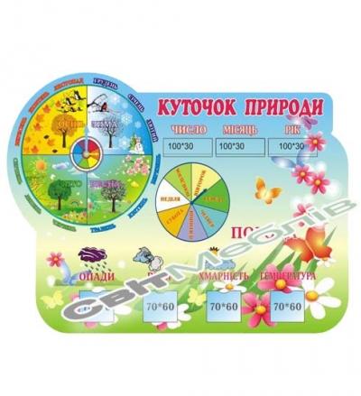 """Календар природи """"Метелики"""" (МДФ)"""