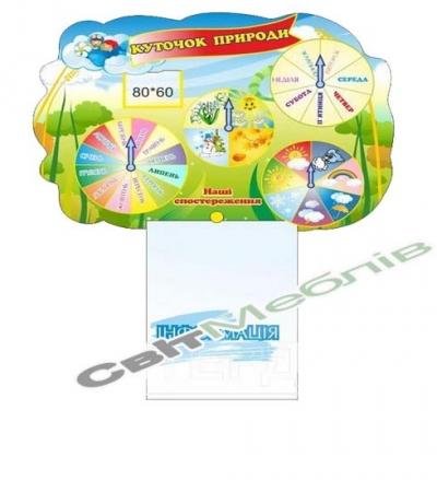 """Календар природи """"Куточок природи """"Літачки"""""""