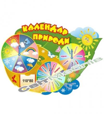 """Календар природи """"Сонечко"""" (МДФ)"""