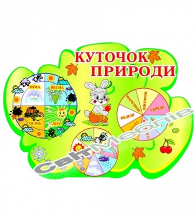 "Календар природи ""Зайченятко"""